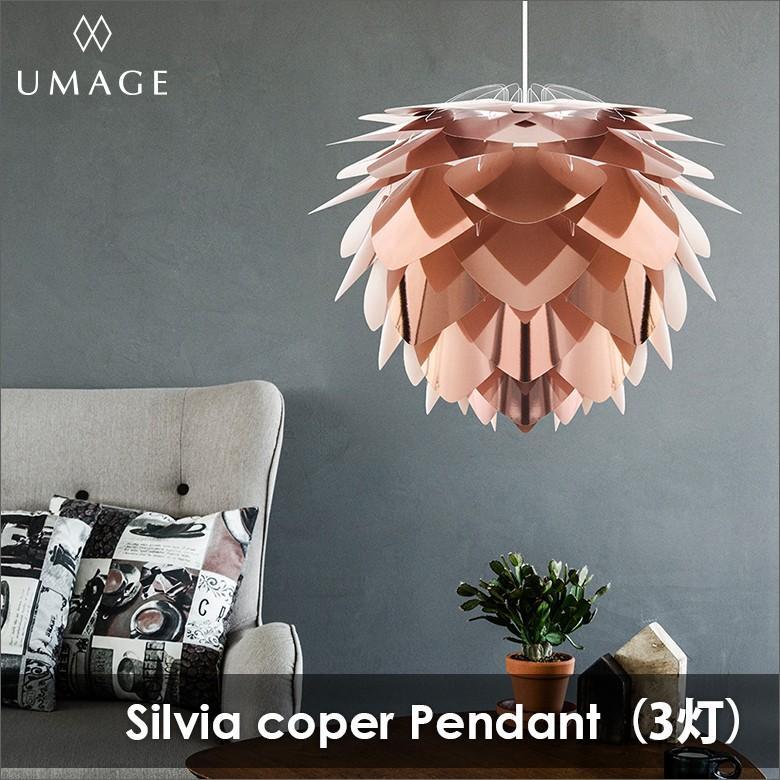 ペンダントライト 天井照明 3灯 UMAGE SILVIA Copper ウメイ シルヴィア コパー VITA ヴィータ 北欧 送料無料 LED電球付※当店限定|decomode