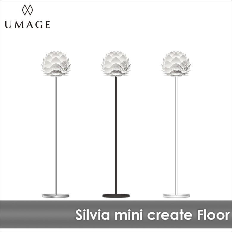 フロアライト SILVIA mini create ウメイ シルヴィア ミニ クリエイト VITA ヴィータ 北欧 送料無料 LED電球付※当店限定