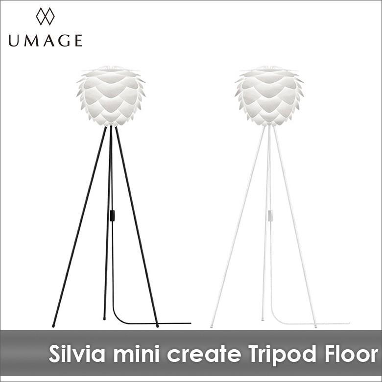スタンドライト フロアライト UMAGE Silvia mini create (Tripod Floor) VITA ヴィータ 間接照明 北欧 送料無料 LED電球付※当店限定