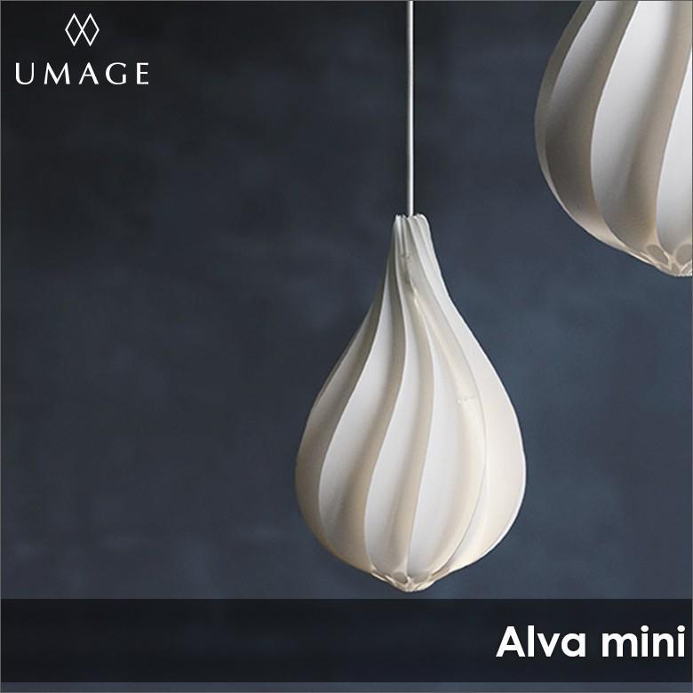 照明 ペンダントライト 1灯 UMAGE Alva mini ウメイ アルヴァ ミニ VITA ヴィータ 北欧 送料無料 LED電球付※当店限定|decomode