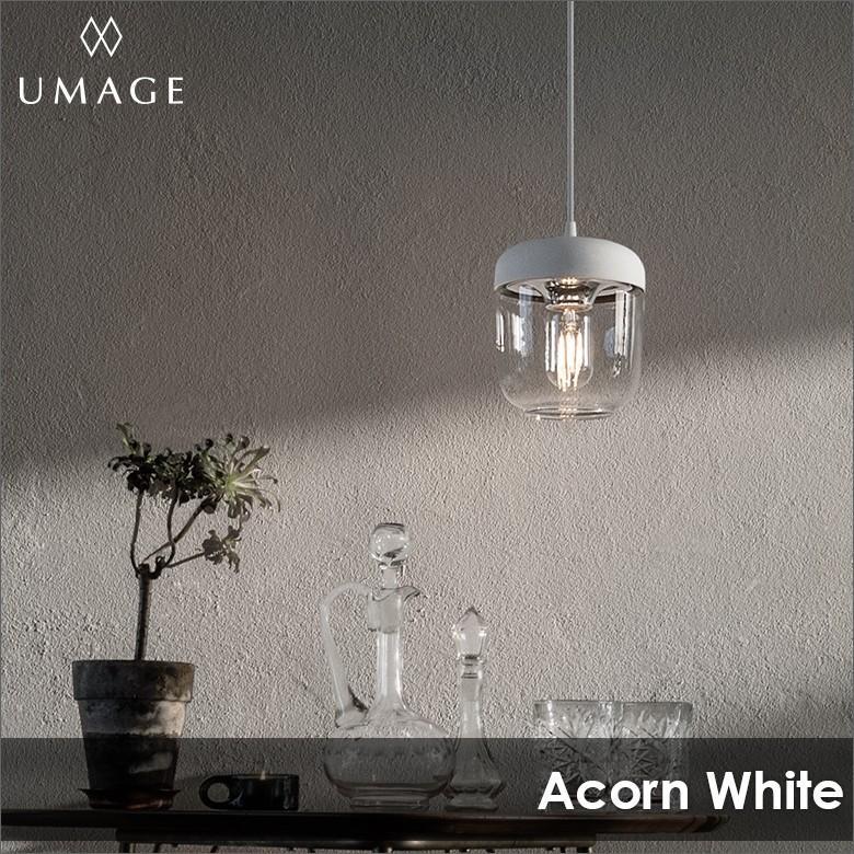 照明 ペンダントライト 1灯 UMAGE Acorn White ウメイ エイコーン ホワイト 1灯 VITA ヴィータ 北欧 送料無料 LED電球付※当店限定|decomode