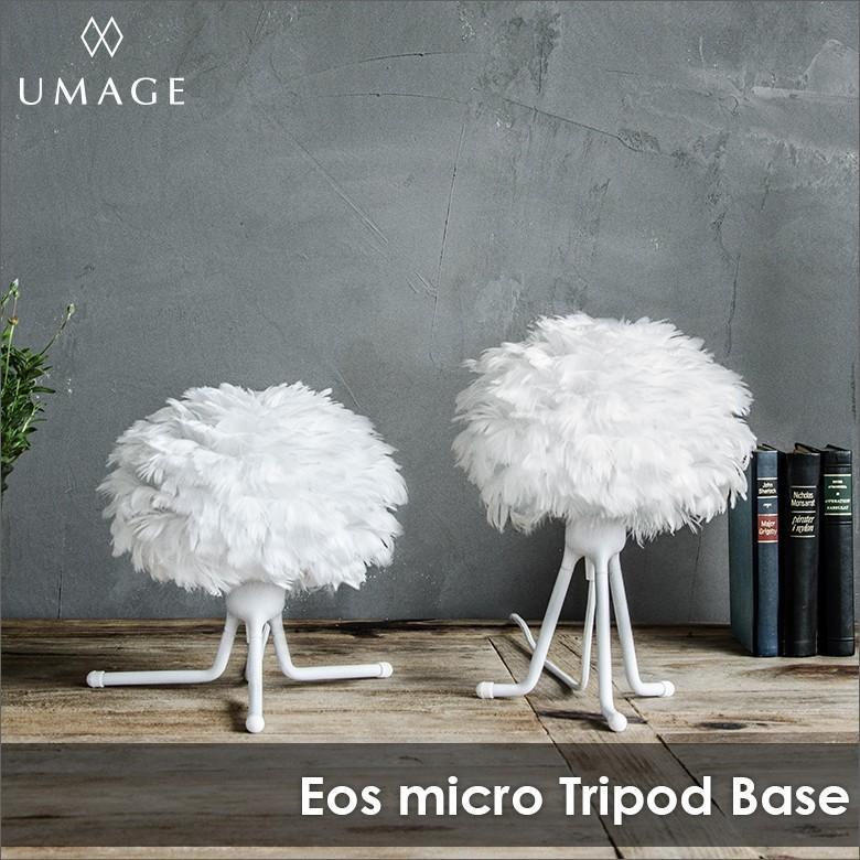 スタンドライト テーブルライト UMAGE Eos micro (Tripod Base) VITA ヴィータ 間接照明 北欧 送料無料 LED電球付※当店限定 decomode