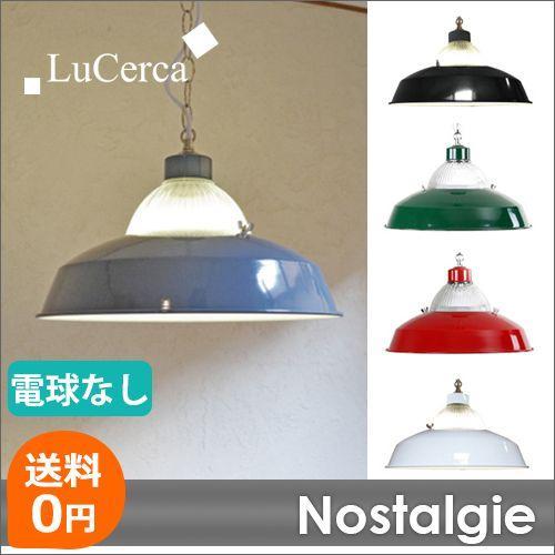 照明 シーリングライト ペンダントライト 1灯 北欧 LED電球 対応 Nostalgie ノスタルジー Lu Cerca ルチェルカ decomode