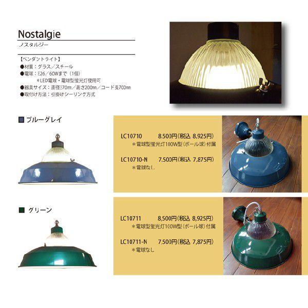 照明 シーリングライト ペンダントライト 1灯 北欧 LED電球 対応 Nostalgie ノスタルジー Lu Cerca ルチェルカ decomode 03