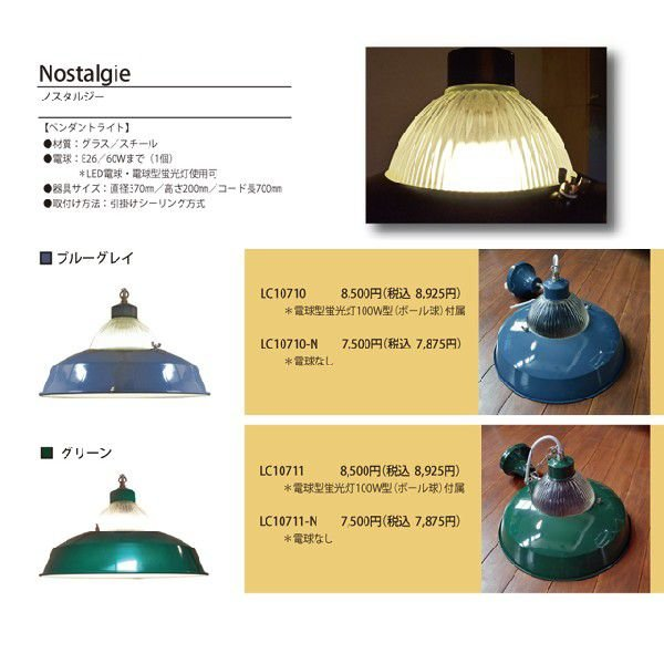 照明 シーリングライト ペンダントライト 1灯 北欧 電球付 Nostalgie ノスタルジー Lu Cerca ルチェルカ|decomode|03