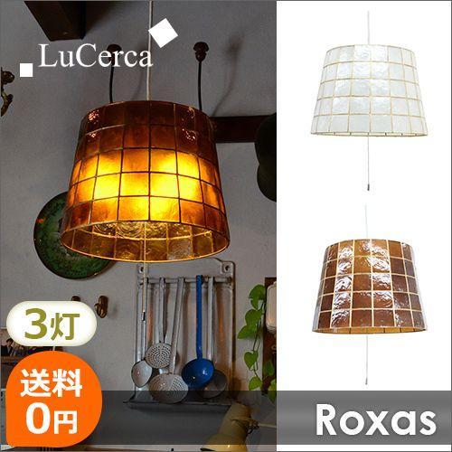 照明 シーリングライト ペンダントライト 3灯 カピス Roxas ロハス Lu Cerca ルチェルカ decomode