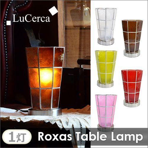 期間限定 照明 テーブルライト スタンドライト 北欧 LED電球 対応 Loxas Table Lamp ロハステーブルランプ Lu Cerca ルチェルカ decomode