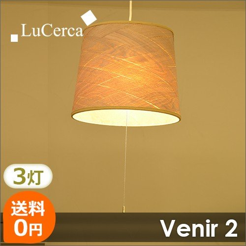 照明 シーリングライト ペンダントライト 3灯 ナチュラル Venir2 ベニー2 Lu Cerca ルチェルカ 特価|decomode