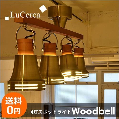 照明 シーリングライト スポットライト 4灯 北欧 Wood bell ウッドベル リモコン付 Lu Cerca ルチェルカ|decomode
