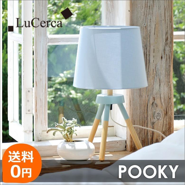 北欧 テーブルライト LuCerca POOKY ルチェルカ ポーキー 特価|decomode