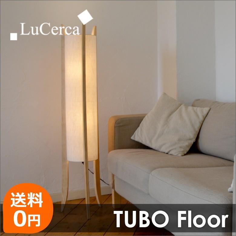 北欧フロアライト Lu Cerca TUBO ルチェルカ チューボフロア 特価|decomode