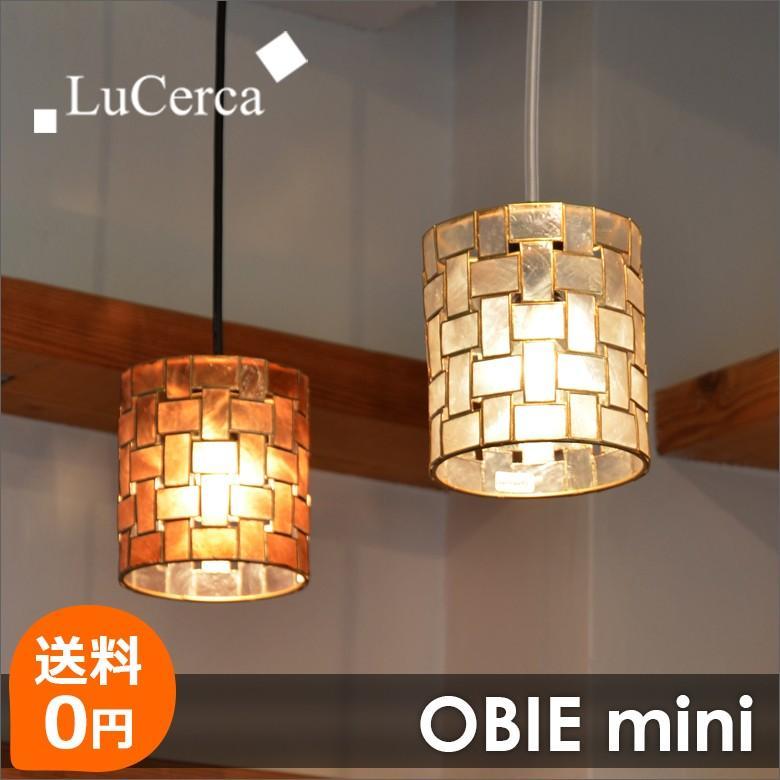 北欧ペンダントライト 天井照明 Lu Cerca OBIE mini ルチェルカ オビーミニ|decomode