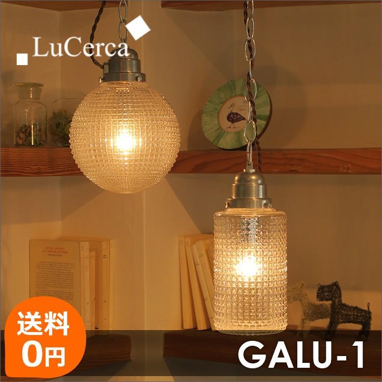 スタイリッシュ ペンダントライト 天井照明 Lu Cerca GALU-1 1灯 ルチェルカ ガル1 特価 decomode