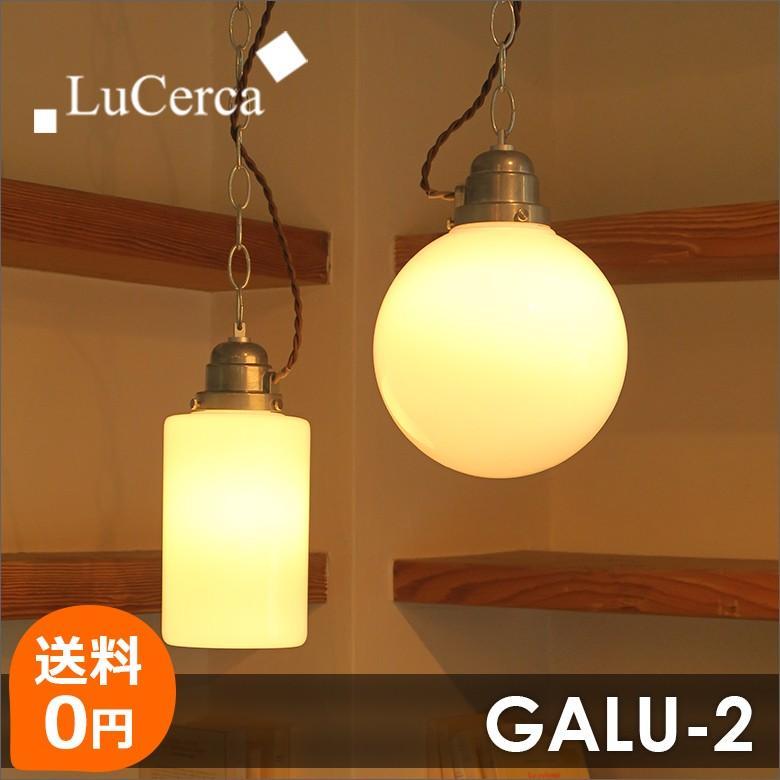 スタイリッシュ ペンダントライト 天井照明 Lu Cerca GALU-2 1灯 ルチェルカ ガル2|decomode