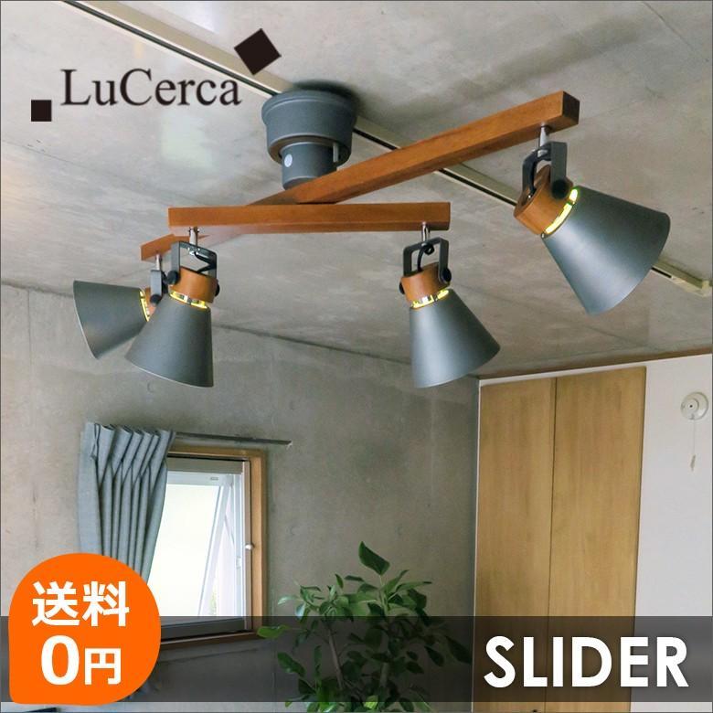 スタイリッシュ シーリングライト スポットライト 天井照明 Lu Cerca SLIDER 4灯 ルチェルカ スライダー リモコン対応 decomode