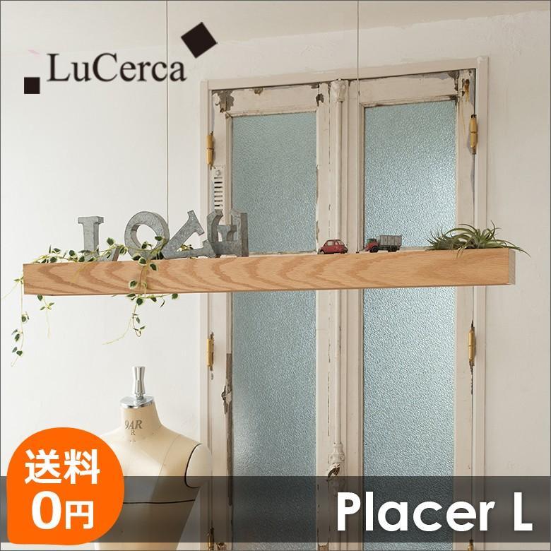 スタイリッシュ ペンダントライト LED 天井照明 Lu Cerca Placer L ルチェルカ プレーサーL|decomode