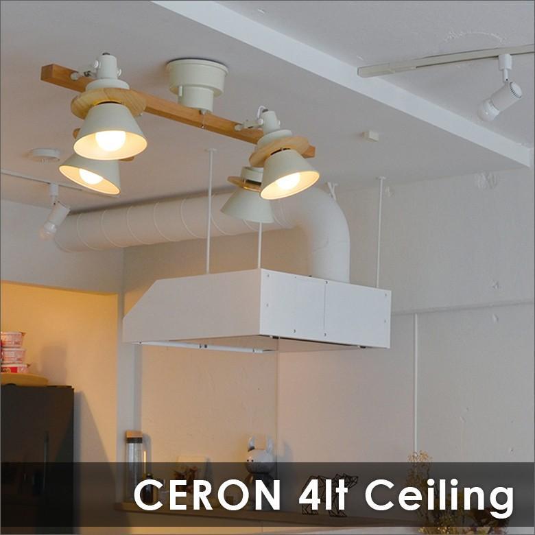 照明 CERON セロン 4灯シーリングスポット decomode