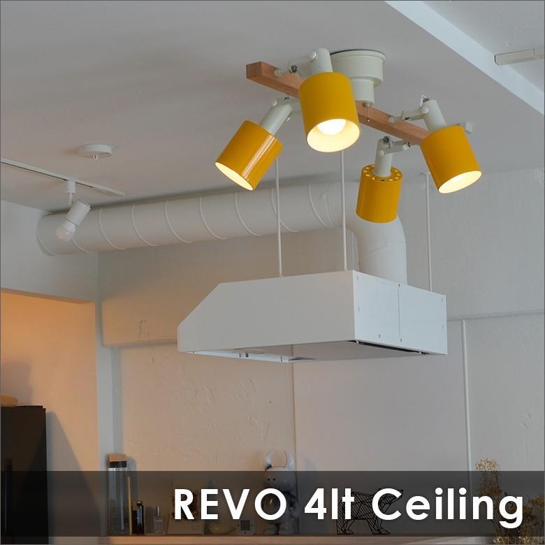 照明 REVO レヴォ 4灯シーリングスポット|decomode