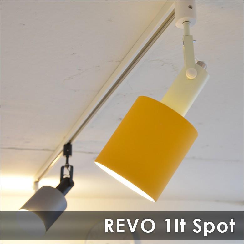 照明 REVO レヴォ 1灯ダクトレールスポット|decomode
