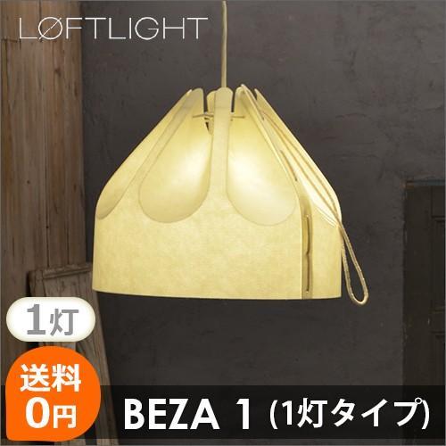 照明 シーリングライト ペンダントライト 1灯 おしゃれ 北欧 LED電球 対応 対応 送料無料 BEZA1 ベザ1 LOFT LIGHT ロフトライト 値下げしました