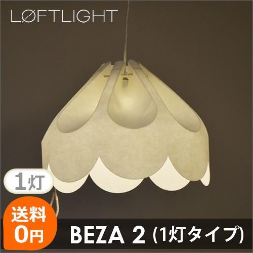 照明 シーリングライト ペンダントライト 1灯 おしゃれ 北欧 LED電球 対応 送料無料 BEZA2 ベザ2 LOFT LIGHT ロフトライト 値下げしました|decomode