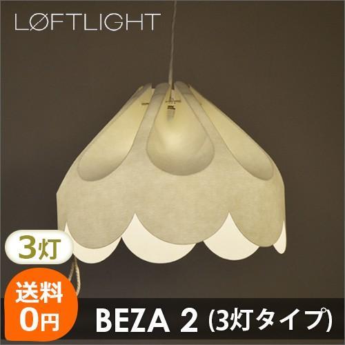 照明 シーリングライト ペンダントライト 3灯 おしゃれ 北欧 LED電球 対応 送料無料 BEZA2 ベザ2 LOFT LIGHT ロフトライト 値下げしました|decomode