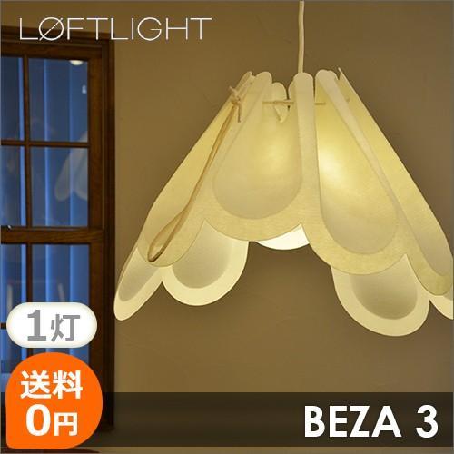 照明 シーリングライト ペンダントライト 1灯 おしゃれ 北欧 LED電球 対応 送料無料 BEZA3 ベザ3 LOFT LIGHT ロフトライト 値下げしました decomode