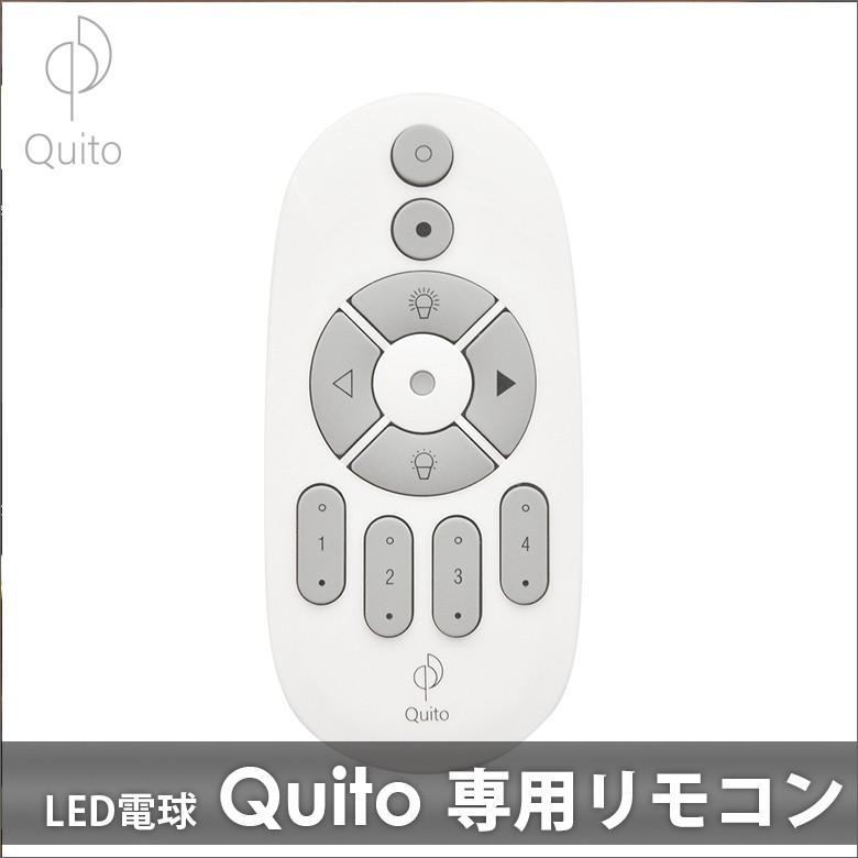 ※完売 LED電球 調光 調色 Quito 専用リモコン|decomode