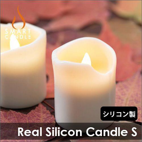 LEDキャンドル 電池式 シリコン製 Smart Candle リアルシリコン・S|decomode