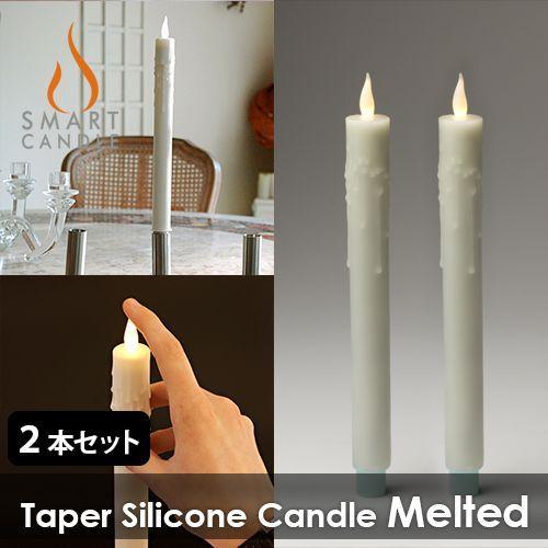 LEDキャンドル 電池式 溶けたロウまで再現したシリコン製 Smart Candle メルテッド・テーパーキャンドル2本セット decomode