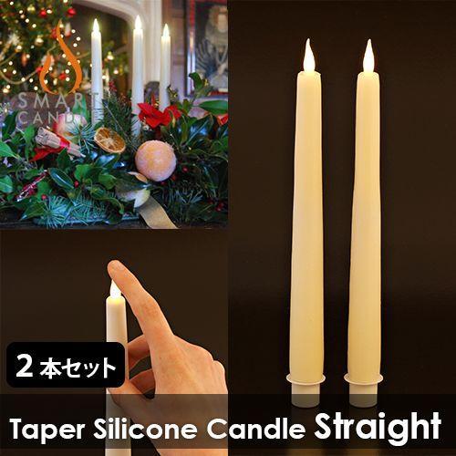 LEDキャンドル 電池式 本物そっくりのシリコン製 Smart Candle ストレート・テーパーシリコンキャンドル2本セット decomode