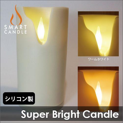 LEDキャンドル 電池式 LEDを2つ内蔵 明るさ2倍のシリコン製 Smart Candle スーパーブライトキャンドル|decomode