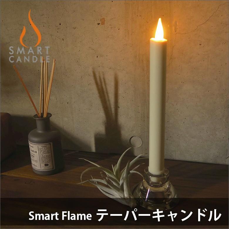 LEDキャンドル 電池式 リモコン対応 Smart Flame Taper スマートフレイム テーパー|decomode