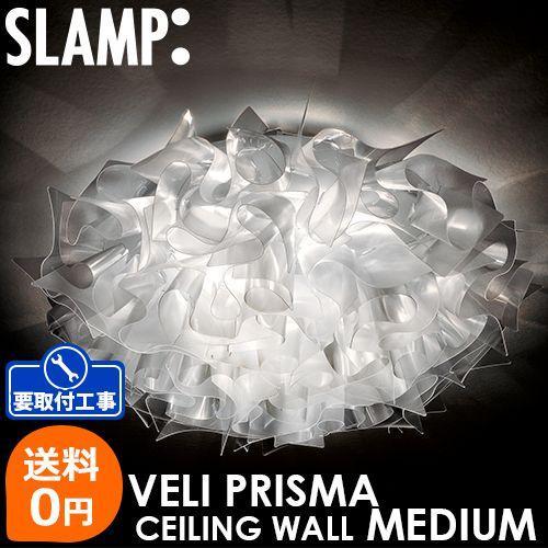 照明 シーリングライト ブラケット SLAMP VELI PRISMA CEILING Medium スランプ ベリ プリズマ(シーリングタイプ) ミディアム Designed by Adriano Rachele