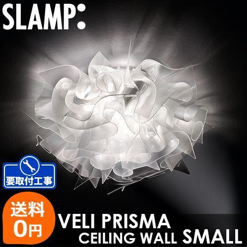 照明 シーリングライト ブラケット SLAMP VELI PRISMA CEILING Mini スランプ ベリ プリズマ(シーリングタイプ) ミニ Designed by Adriano Rachele