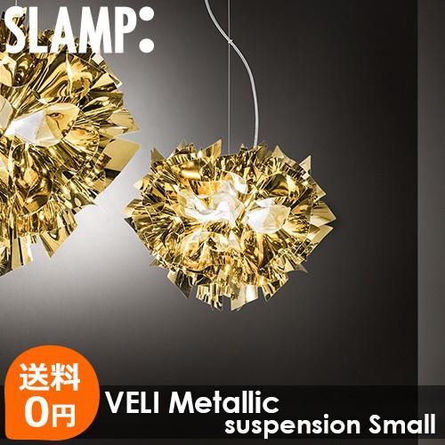 輸入デザイナーズ照明 SLAMP VELI Metallic PENDANT Small スランプ ベリ メタリック(ペンダントタイプ) スモール Designed by Adriano Rachele