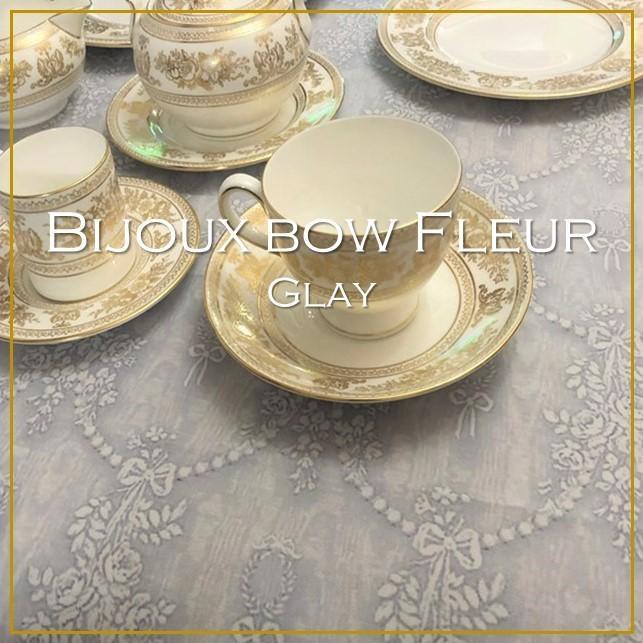 グレーのリボン柄テーブルクロス 撥水加工:長方形/正方形/円形:ビジューボゥフルール:Decor CLASSIQUE|decor-classique