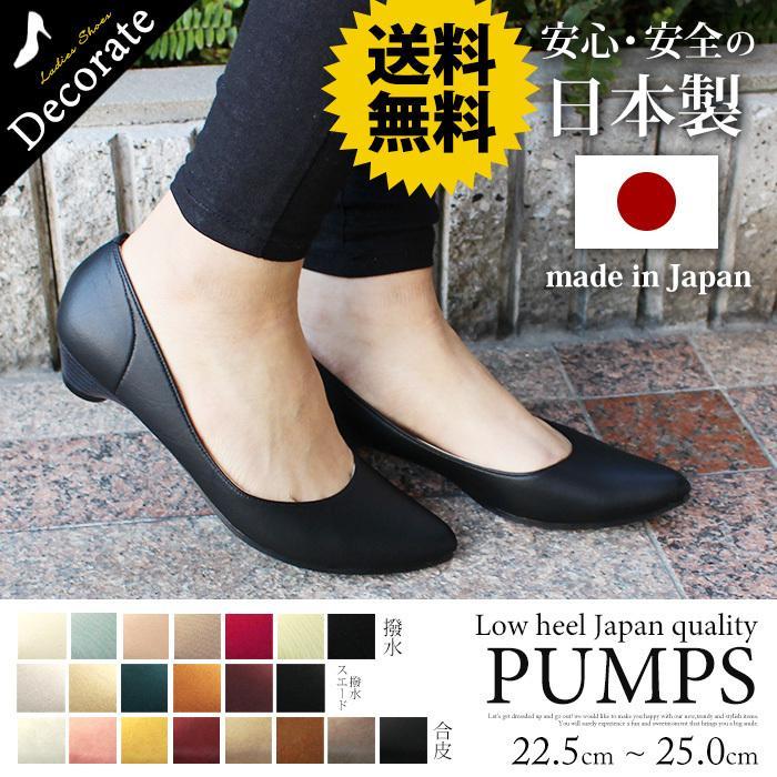 送料無料 パンプス レディース 大きいサイズ ローヒール 歩きやすい 痛くない 黒 日本製 / 21-730310|decorate
