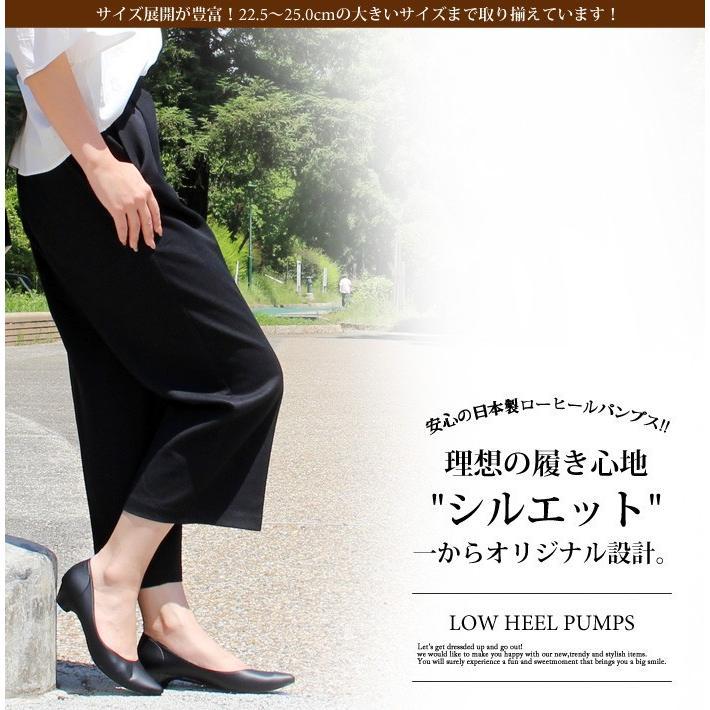 送料無料 パンプス レディース 大きいサイズ ローヒール 歩きやすい 痛くない 黒 日本製 / 21-730310|decorate|03