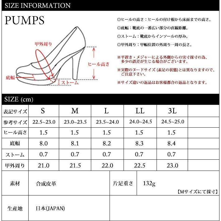 パンプス 日本製 レディース 痛くない 歩きやすい ローヒール ぺたんこ 大きいサイズ 特価により返品交換不可 / 27-72va102|decorate|21