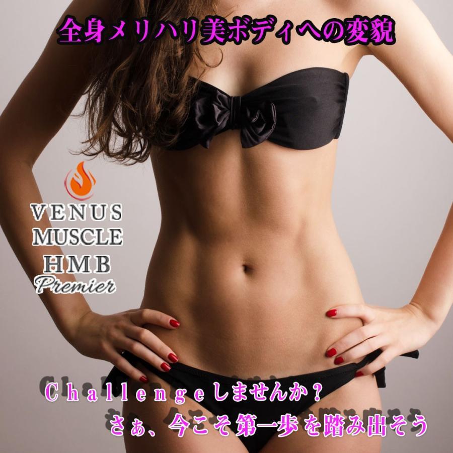 【 HMBダイエット 女性用 】ヴィーナスマッスルHMB 女性用HMB ダイエット プロテイン 必須アミノ酸 モデルボディ HMB 美容成分 ジョギング ヨガ サプリ|deersupli|13