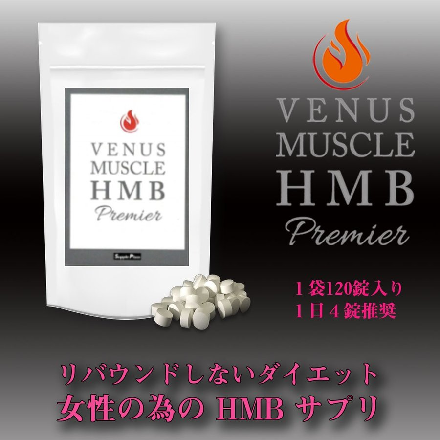 【 HMBダイエット 女性用 】ヴィーナスマッスルHMB 女性用HMB ダイエット プロテイン 必須アミノ酸 モデルボディ HMB 美容成分 ジョギング ヨガ サプリ|deersupli|15