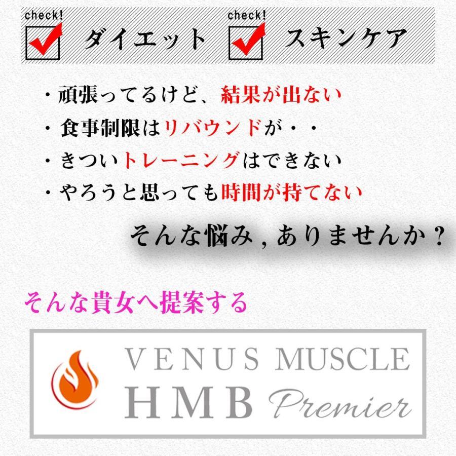 【 HMBダイエット 女性用 】ヴィーナスマッスルHMB 女性用HMB ダイエット プロテイン 必須アミノ酸 モデルボディ HMB 美容成分 ジョギング ヨガ サプリ|deersupli|04