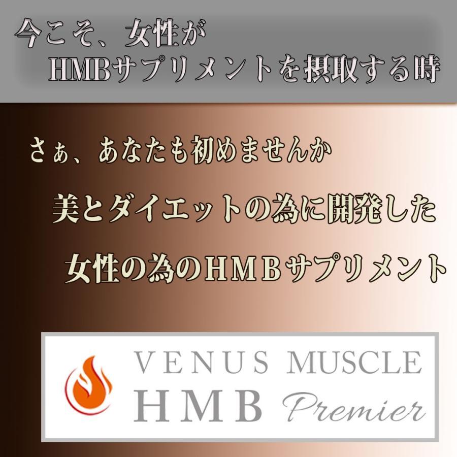 【 HMBダイエット 女性用 】ヴィーナスマッスルHMB 女性用HMB ダイエット プロテイン 必須アミノ酸 モデルボディ HMB 美容成分 ジョギング ヨガ サプリ|deersupli|08