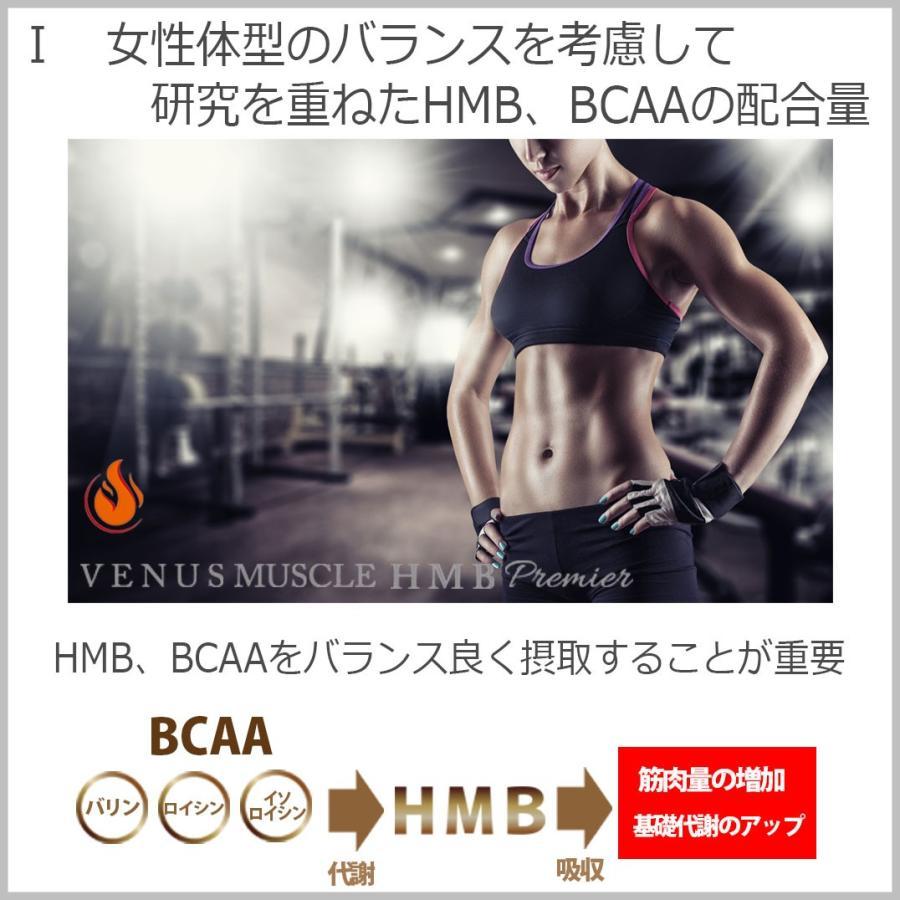 【 HMBダイエット 女性用 】ヴィーナスマッスルHMB 女性用HMB ダイエット プロテイン 必須アミノ酸 モデルボディ HMB 美容成分 ジョギング ヨガ サプリ|deersupli|09