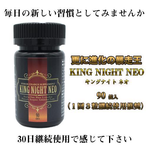 【おひとり様1回だけの特別価格】 King Night NEO キングナイト 30日分 マカ クラチャイダム シトルリン 自信回復 自信 増大 限界突破 ※精力剤ではなくサプリ deersupli 14