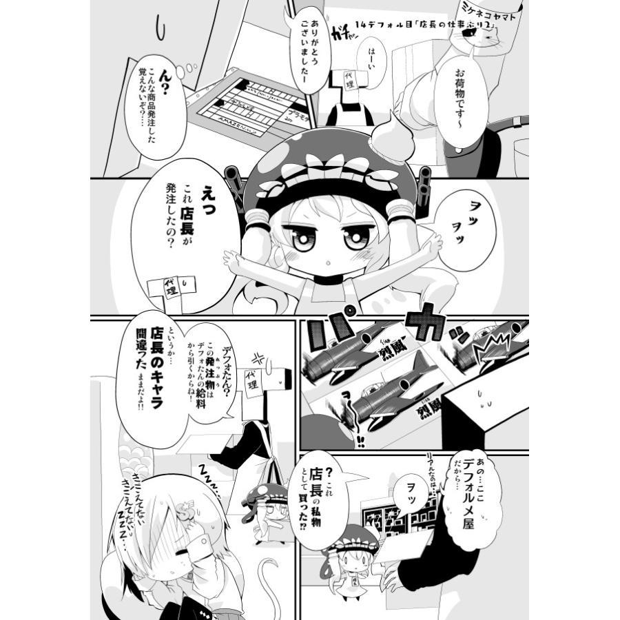 【デフォたん本第二弾】デフォたんは眠りたい|deform-shop|03