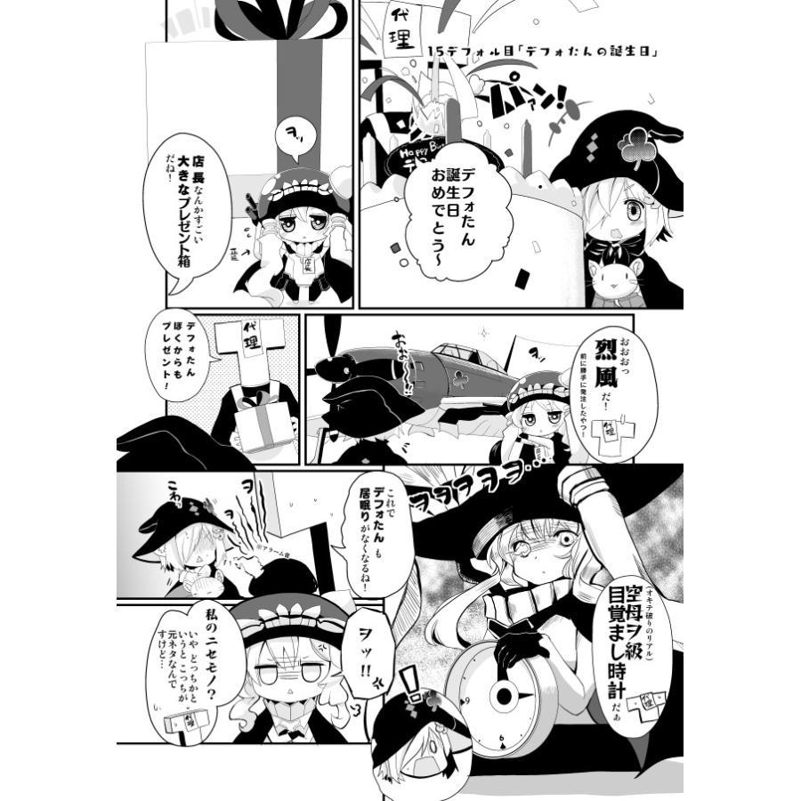 【デフォたん本第二弾】デフォたんは眠りたい|deform-shop|04