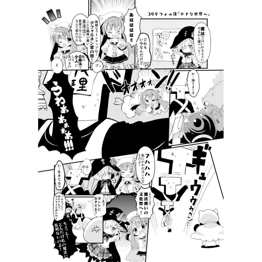 【デフォたん本第四弾】メイドインデフォたん|deform-shop|04