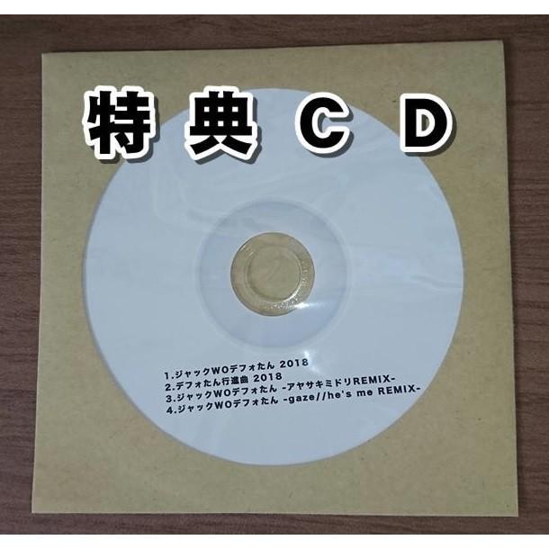 デフォたん1stシングル 『ジャック WO デフォたん』+リミックス版|deform-shop|02
